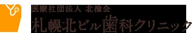 JR札幌駅徒歩1分・地下直結の歯医者/札幌北ビル歯科クリニック